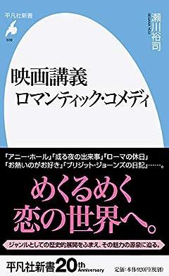映画講義  ロマンティック・コメディ (938) (平凡社新書 938)