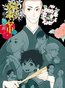 昭和元禄落語心中 -助六再び篇- DVD BOX(期間限定版)