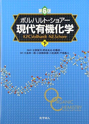 ボルハルト・ショアー現代有機化学(第6版)[下]の詳細を見る