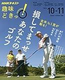 全米No.1男が斬る!  損してまっせ あなたのゴルフ (趣味どきっ!)(書籍/雑誌)
