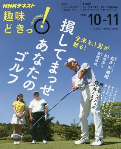 全米No.1男が斬る!  損してまっせ あなたのゴルフ (趣味どきっ!)