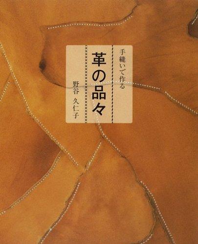 手縫いで作る革の品々