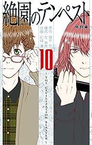 絶園のテンペスト 10巻 (デジタル版ガンガンコミックス)