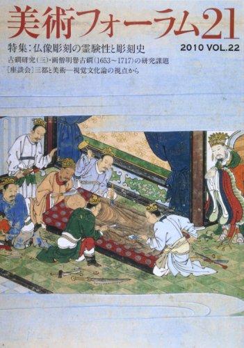 美術フォーラム21 第22号 特集:仏教彫刻の霊験性と彫刻史
