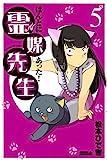 ほんとにあった! 霊媒先生(5) (月刊少年ライバルコミックス)