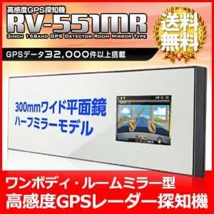 ルームミラー型GPSレーダー RV-551MR