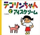 テコリンちゃんとアイスクリーム―テコリンちゃん〈2〉 (テコリンちゃん (2))