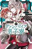ヴァンパイア男子寮 分冊版(10) (なかよしコミックス)