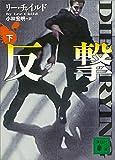 反撃(下) (講談社文庫)