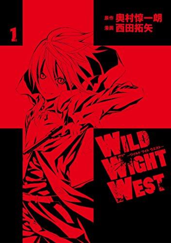 漫画『WILD WIGHT WEST』の感想・無料試し読み