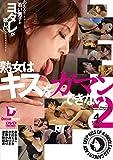 【Amazon.co.jp限定】熟女はキスをガマンできない2 4時間(証拠生写真付き着用パンティ入り) [DVD]