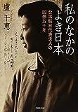 文庫 私のなかのよき日本 (草思社文庫)