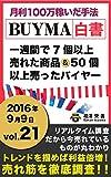 2016年 vol,21 BUYMA白書 週に7個以上売れた商品と50個以上売ったバイヤー[月利100万稼いだ手法]