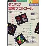 タンパク実験プロトコール〈2〉構造解析編 (実験プロトコールシリーズ)