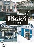 消えた駅名 駅名改称の裏に隠された謎と秘密 (講談社+α文庫)