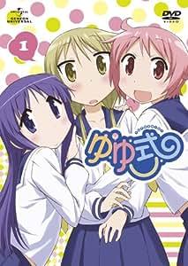 ゆゆ式 1 [DVD]