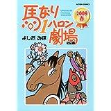 馬なり1ハロン劇場 2009春 (アクションコミックス)