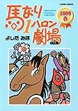 馬なり1ハロン劇場2009春 (アクションコミックス)