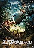 エアポート フライト323 [DVD]