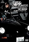 メイキング・オブ・湾岸ミッドナイト THE MOVIE~島達也 in ブラックバード~[DVD]