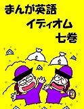 まんが英語イディオム七巻 (English Edition) -
