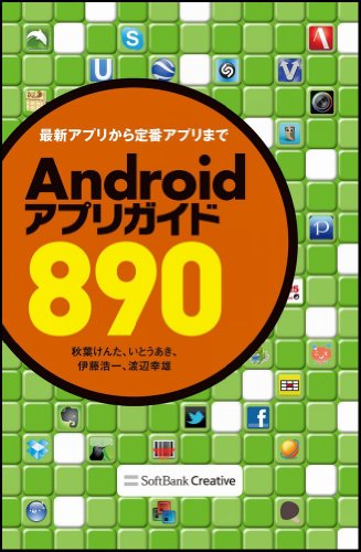 Androidアプリガイド890の詳細を見る
