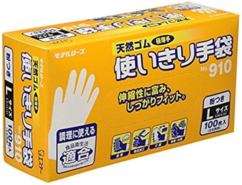 ポンドはねかける揺れる(まとめ買い)エステー 天然ゴム使い切り手袋 No.910 L 【×3セット】