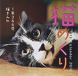 猫めくりカレンダー 2016 ([カレンダー])