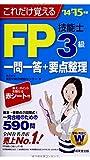 これだけ覚えるFP技能士3級一問一答+要点整理〈'14→'15年版〉