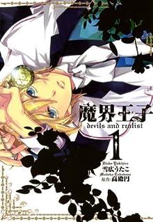 魔界王子devils and realist: 1 (ZERO-SUMコミックス)