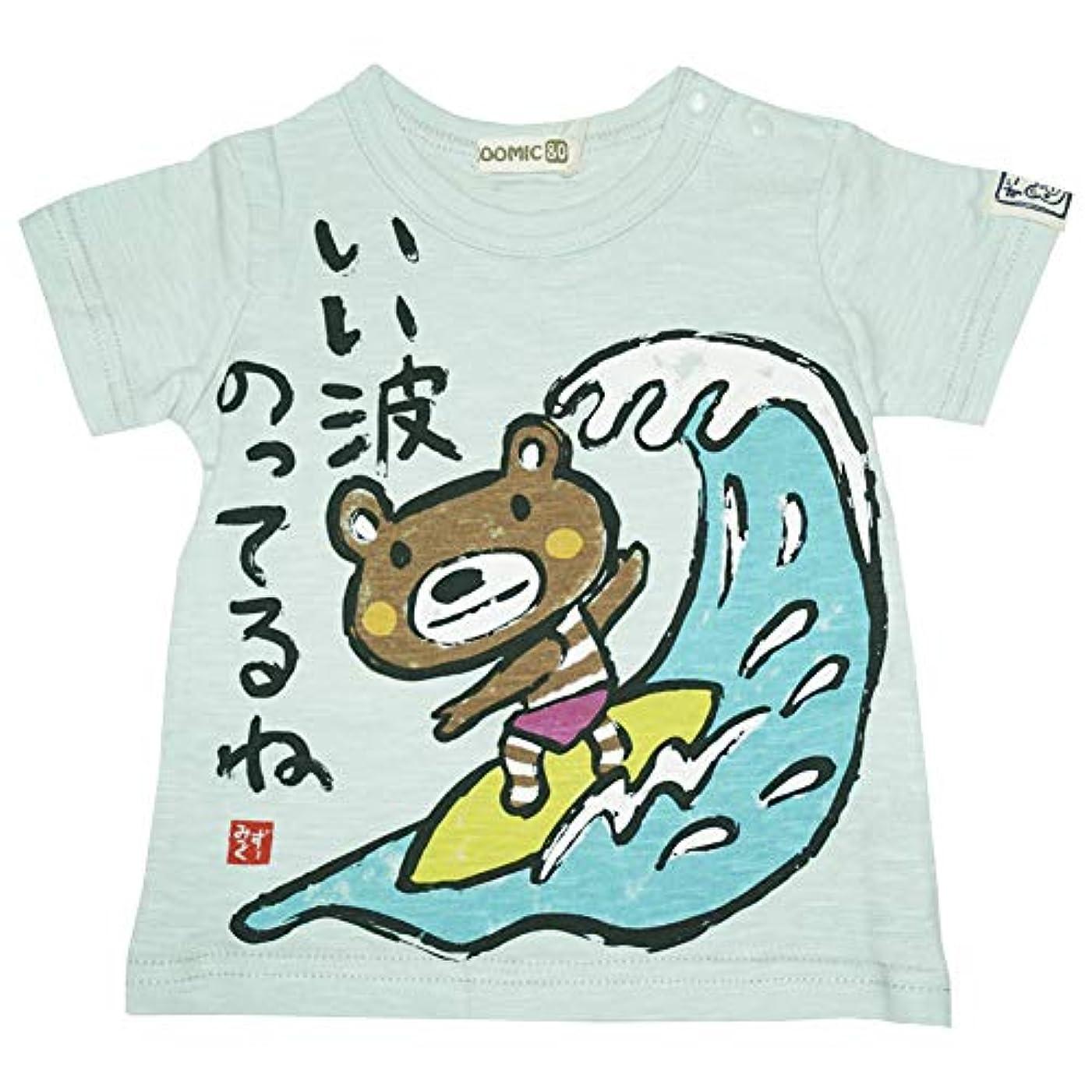 見物人不格好称賛【本体綿100%】2020年 夏物 ZOOMIC ズーミック 天竺 手書き風 サーフィン 半袖Tシャツ