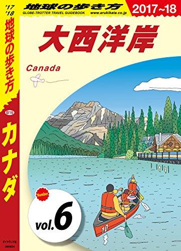 地球の歩き方 B16 カナダ 2017-2018 【分冊】 6 大西洋岸 カナダ分冊版