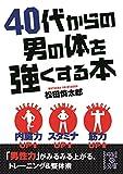 40代からの男の体を強くする本 (中経の文庫)