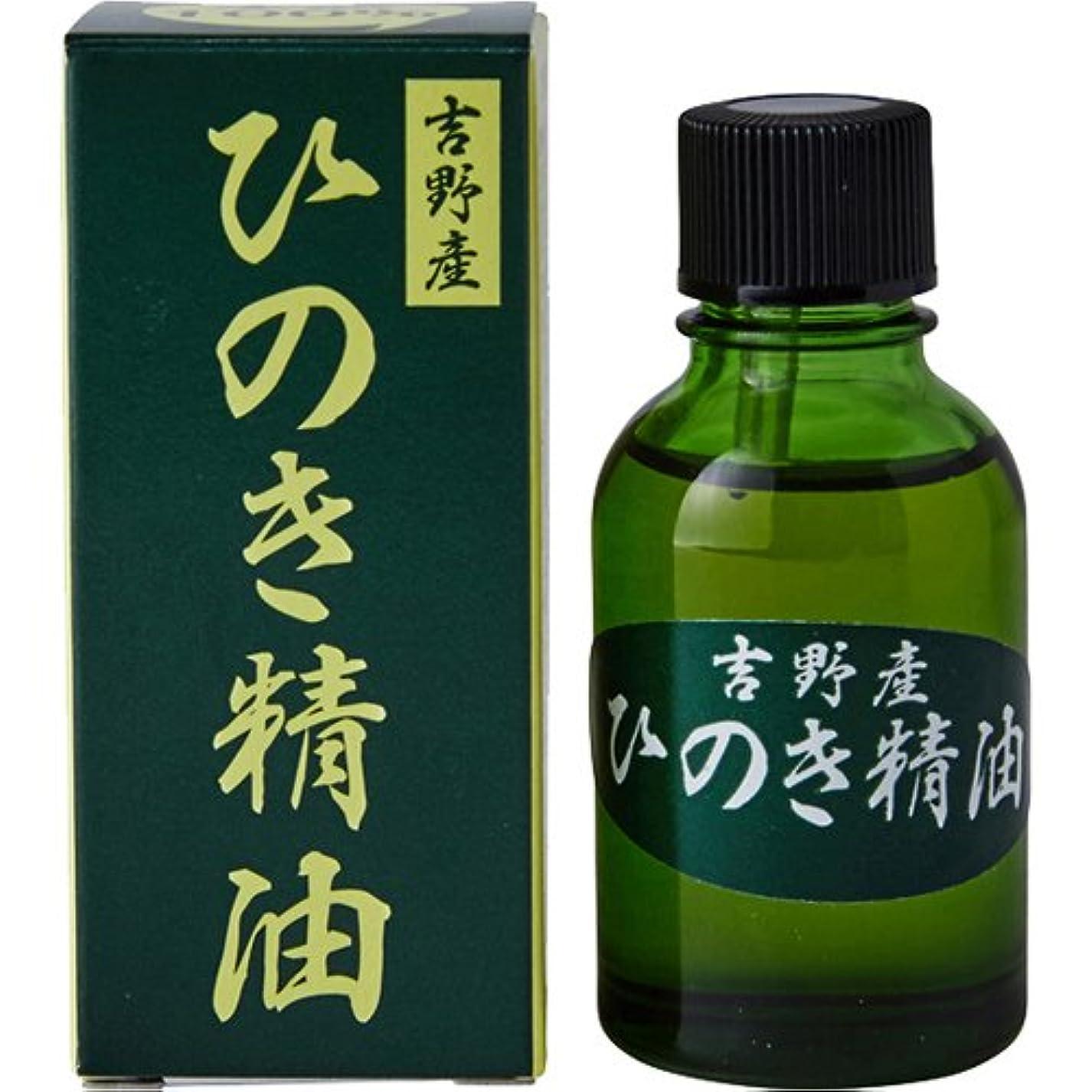 規則性シャット面白い喜多製材所 吉野ひのき精油(エッセンシャルオイル) 20ml