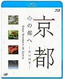 京都・心の都へ~都の四季~ [Blu-ray]