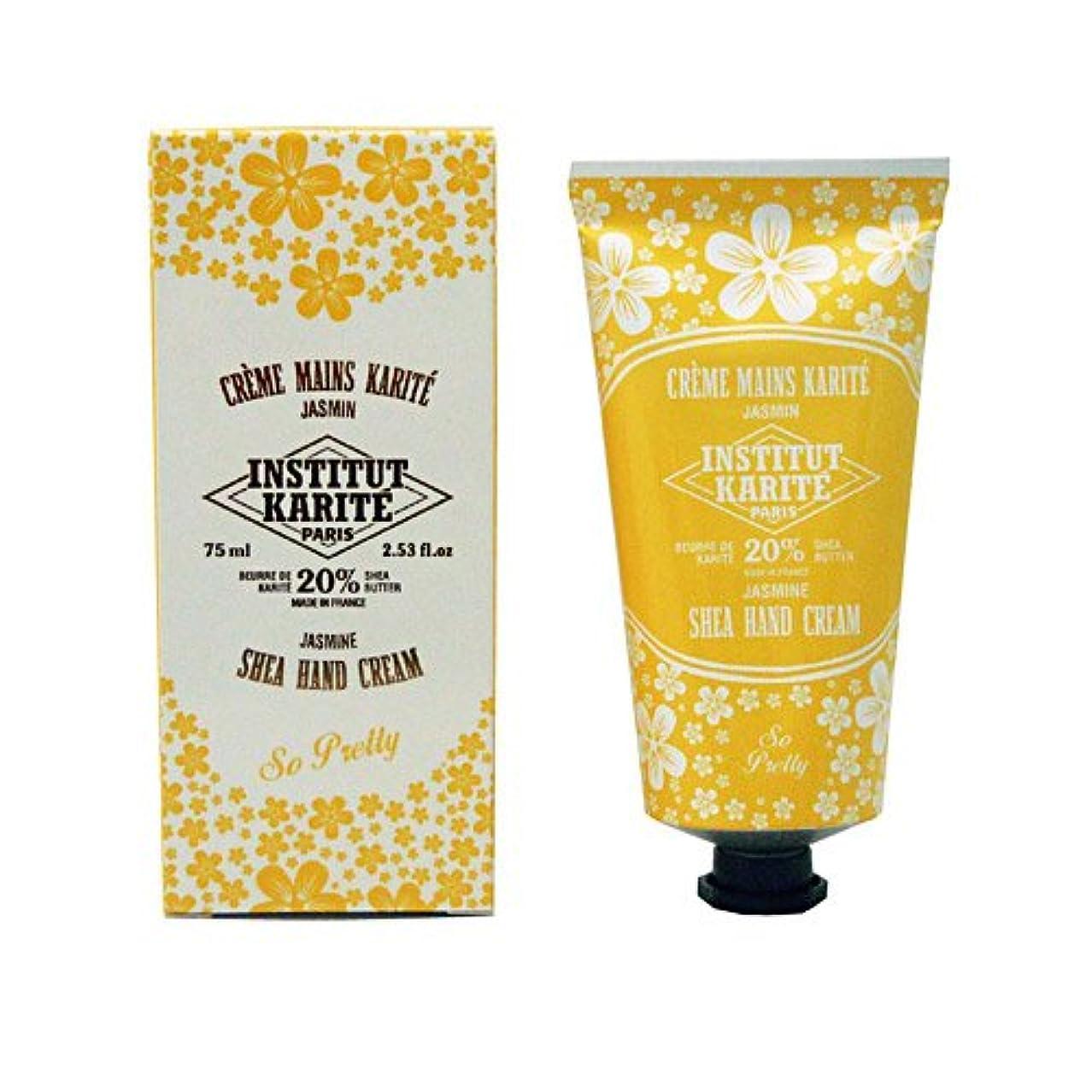 防腐剤マラドロイトクリークINSTITUT KARITE カリテ Hand Cream 75ml(ハンドクリーム)Jasmine ジャスミン