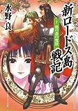 新ロードス島戦記1 闇の森の魔獣 新装版 (角川スニーカー文庫)