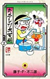 キテレツ大百科 2 (てんとう虫コロコロコミックス)