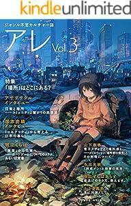 アレ Vol.3: 【特集】「場所」はどこにある?