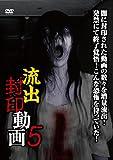 流出封印動画5 [DVD]