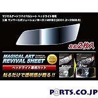 HASEPRO(ハセ・プロ) マジカルアートリバイバルシート車種別専用プレカット ランサーエボリューション7~9(2001/6~2008/6)