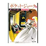 ポケット・ジョーク〈17〉禁じられた笑い (角川文庫)