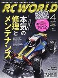 RC WORLD (ラジコン ワールド) 2016年 04月号 エイ出版社