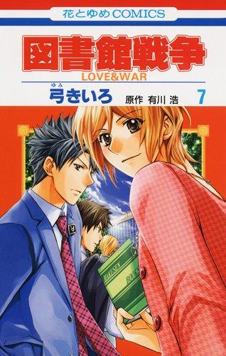 図書館戦争 第7巻―LOVE & WAR (花とゆめCOMICS)の詳細を見る