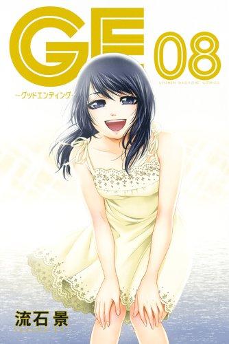 GE~グッドエンディング~(8) (講談社コミックス)の詳細を見る
