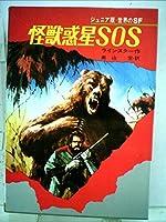 怪獣惑星SOS (昭和45年) (ジュニア版世界のSF〈19〉)