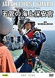 五管の海上保安官 (海上保安庁DVDシリーズVol.3)