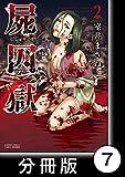 屍囚獄(ししゅうごく)【分冊版】7 (バンブーコミックス WINセレクション)