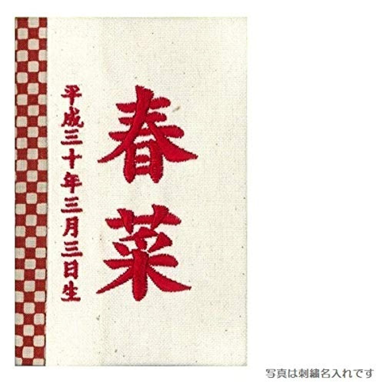 【名前入り立札】【刺繍名前?生年月日入り】彩葉(いろは)【市松】紅 高さ12cm 601004 桧製木札