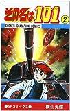 その名は101 2 (少年チャンピオンコミックス)